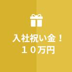 入社祝い金! 10万円